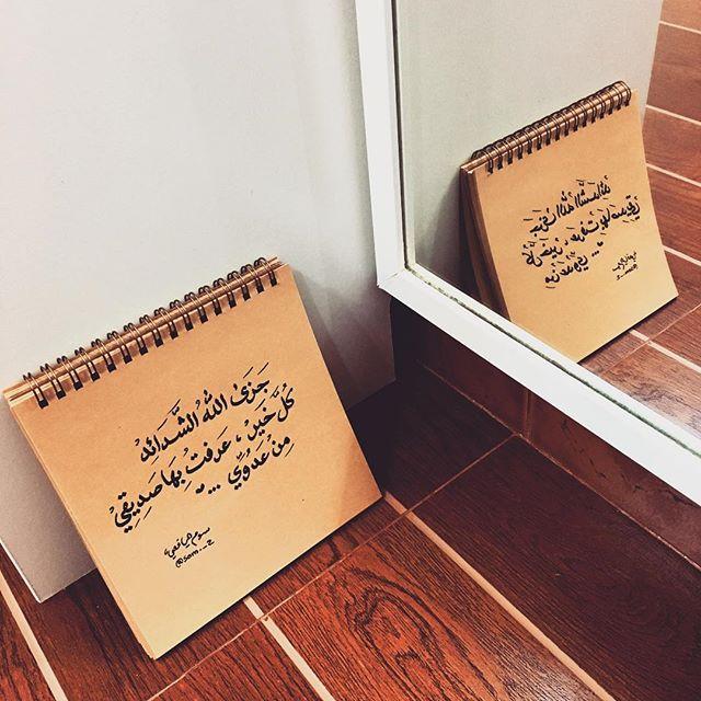 جزى الله الشدائد كل خير عرفت بها صديقي من عدو ي منى الشامسي Instagram Posts Post Instagram