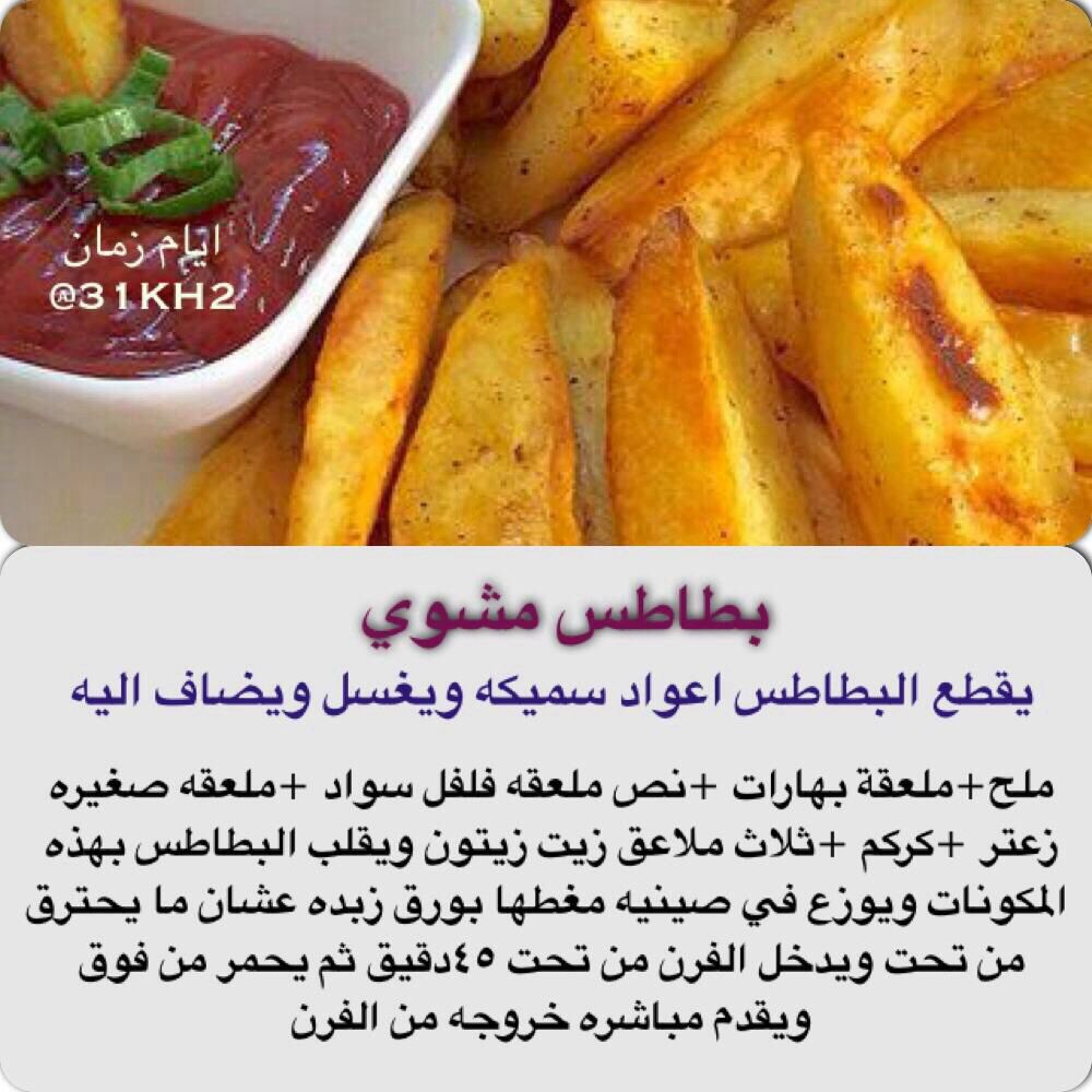 بطاطس مشوي Food Food Receipes Food And Drink