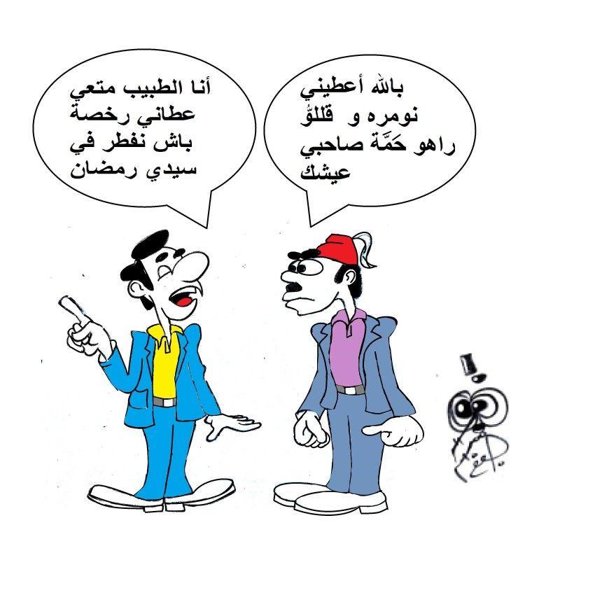 تقبل الله صيامكم و قيامكم Comics Peanuts Comics Art