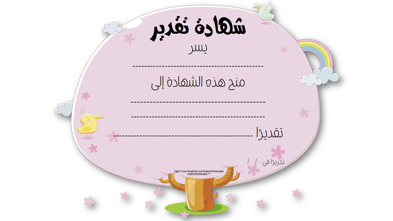 شهاداات Printable Certificates Islamic Kids Activities Free Printable Certificates