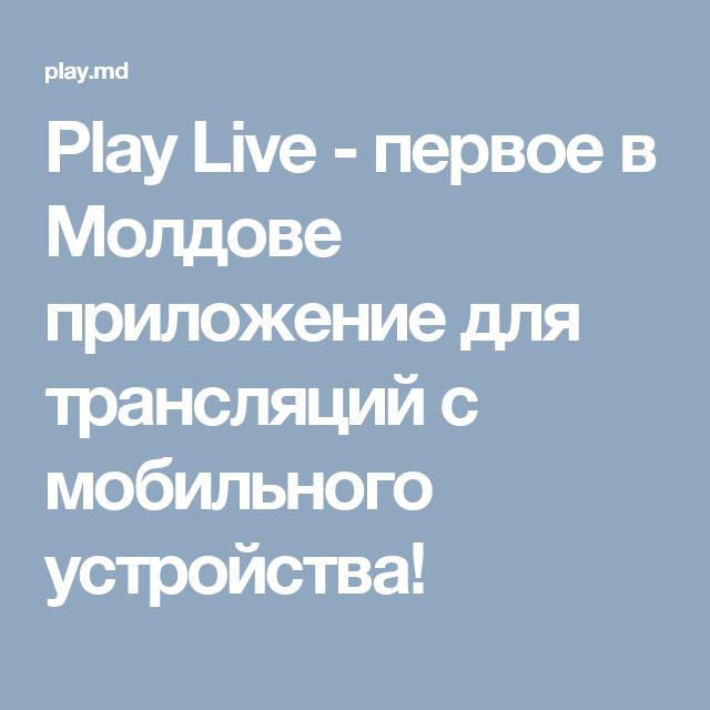 Play Live - первое в Молдове приложение для трансляций с мобильного устройства!