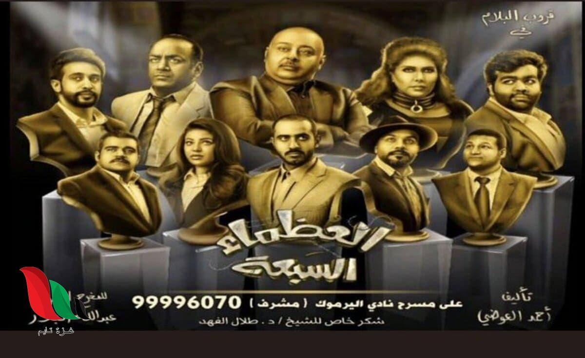 مشاهدة مسرحية العظماء السبعة كاملة Hd بطولة الفنان الكويتي حسن البلام Movie Posters Movies Poster