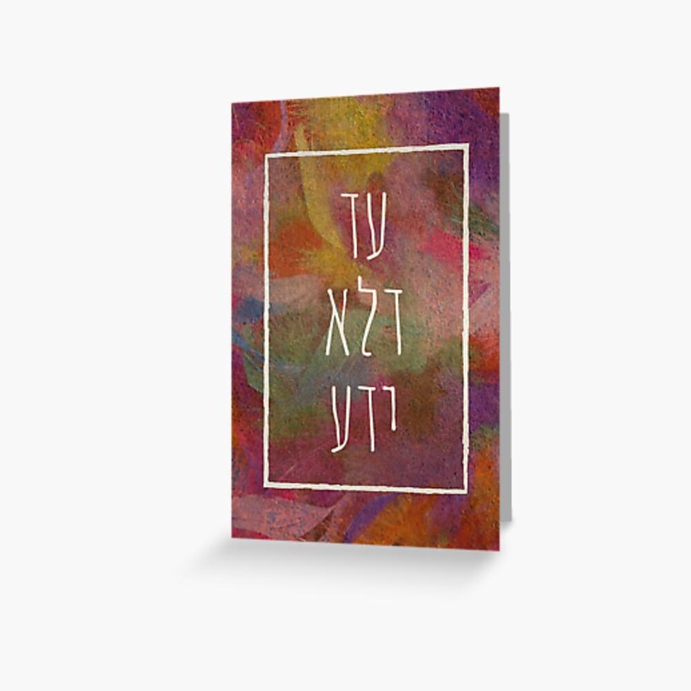Ad Dlo Yada Purim Celebrations Design Greeting Card By Jmmjudaica Purim Passover Decorations Kmart Decor