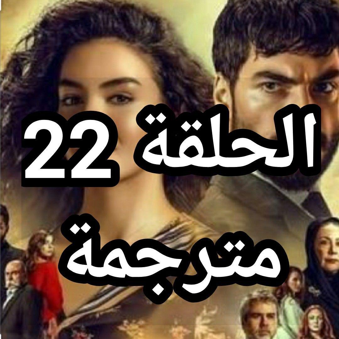 مسلسل زهرة الثالوث الحلقة22 مترجمة للعربية Google Play Terms Of Service Development