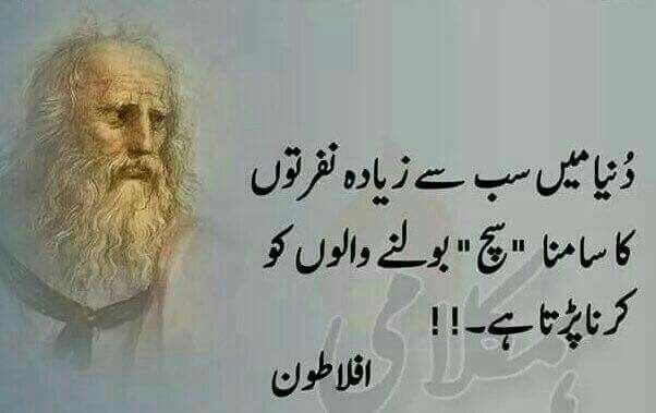 Pin by M Zeeshan on My Choice | Sufi quotes, Philosophy ...