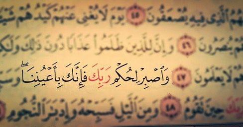 آيات مواساة سبحانك ربي Verses Quran Karim Quran