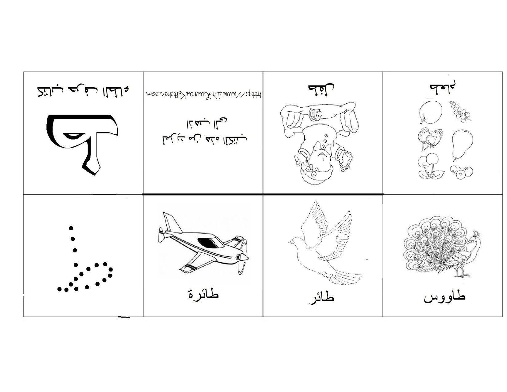 عل مني On Twitter Teach Arabic Activities For Kids Teaching