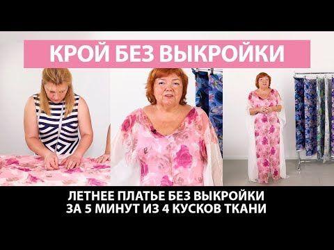 bdd8c1d0082 (562) Летнее платье без выкройки за 5 минут из 4 кусков ткани. Как сшить  простое платье без выкройки  - YouTube