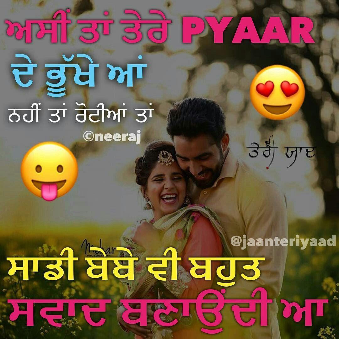 Nav jivan 😁 Love song quotes, Punjabi funny quotes