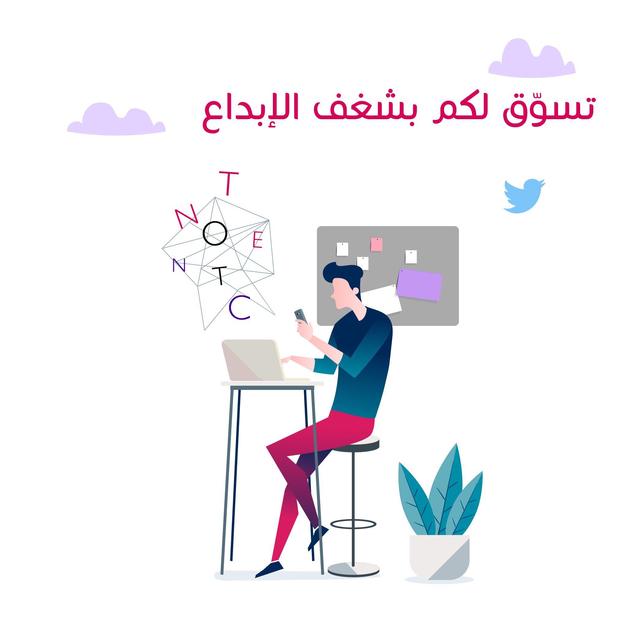 نبدع لنصل الى القمة وننطلق Jeddah Pixo Smart Communications Jeddah Sari Street Morjan C Home Decor Decals Home Decor Decor