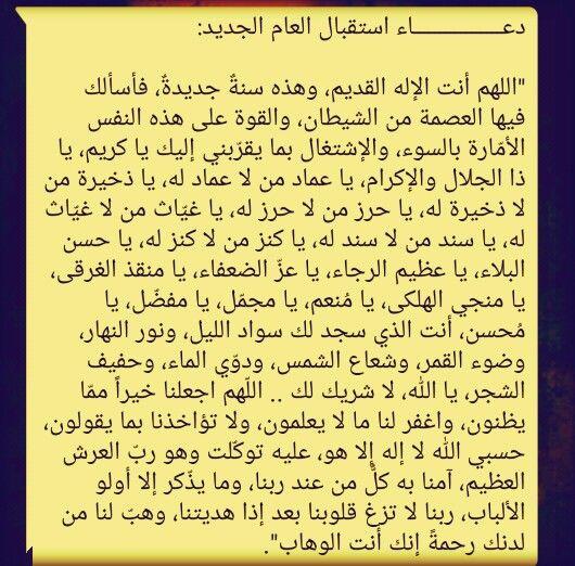 دعاء استقبال السنة الجديدة Quran Verses Peace Be Upon Him Note To Self