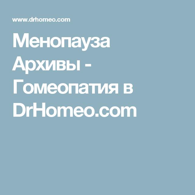 Менопауза Архивы - Гомеопатия в DrHomeo.com