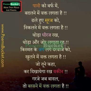pinshashank gangwar on poems   motivational shayari