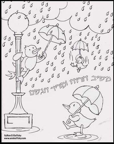 Hurricane Sandy Or Any Rainy Day Coloring Page Jewish Kids