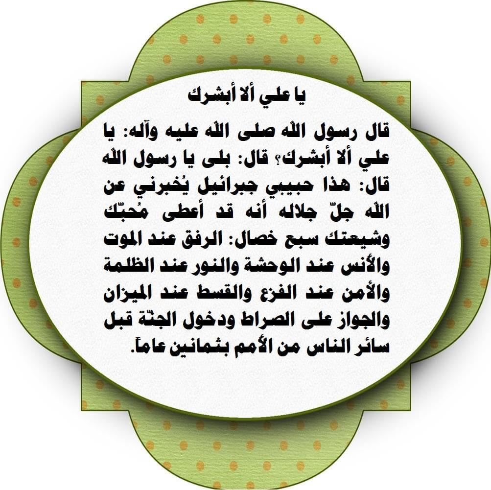 Pin By Aldahan On احاديث ا هل الب يت ص