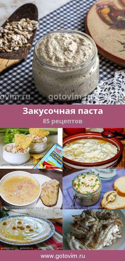 Zakusochnaya Pasta 85 Receptov Foto Recepty Russkie Produkty Tapas Vkusnyashki
