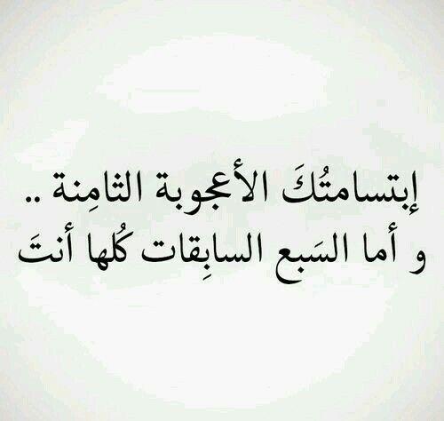 ابتسامتك Pretty Quotes Words Quotes Romantic Quotes