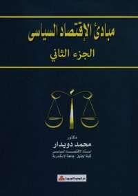 تحميل كتاب مبادئ الإقتصاد السياسي الجزء الثاني Pdf مجانا ل محمد دويدار كتب Pdf مبادئ الإقتصاد السياسي هذا ال Ebooks Free Books Pdf Books Pdf Books Download