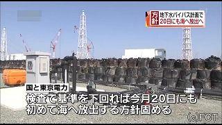 福島中央テレビ [FCTニュース] (...