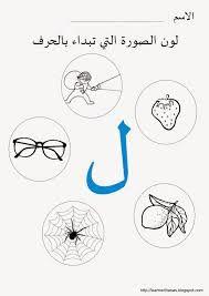 نتيجة بحث الصور عن ورقة عمل حرف اللام للصف الاول Arabic Alphabet For Kids Learn Arabic Alphabet Learning Arabic