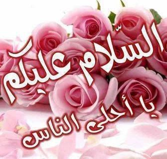 السلام عليكم Learn Quran Greetings Image