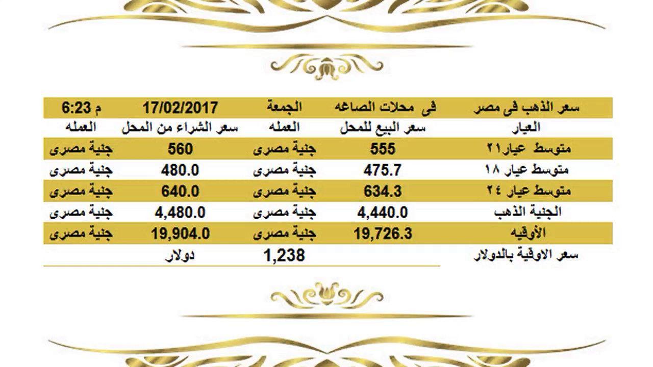 سعرالذهباليومفيمصرالجمعه1722017عيار21وعيار18وعيار24الساعة6 30مساء اسعار الذهب اليوم فى مصر تحديث يومي اسعار الذهب فى مصر أسعار الذهب Bula Gold Rate Facebook