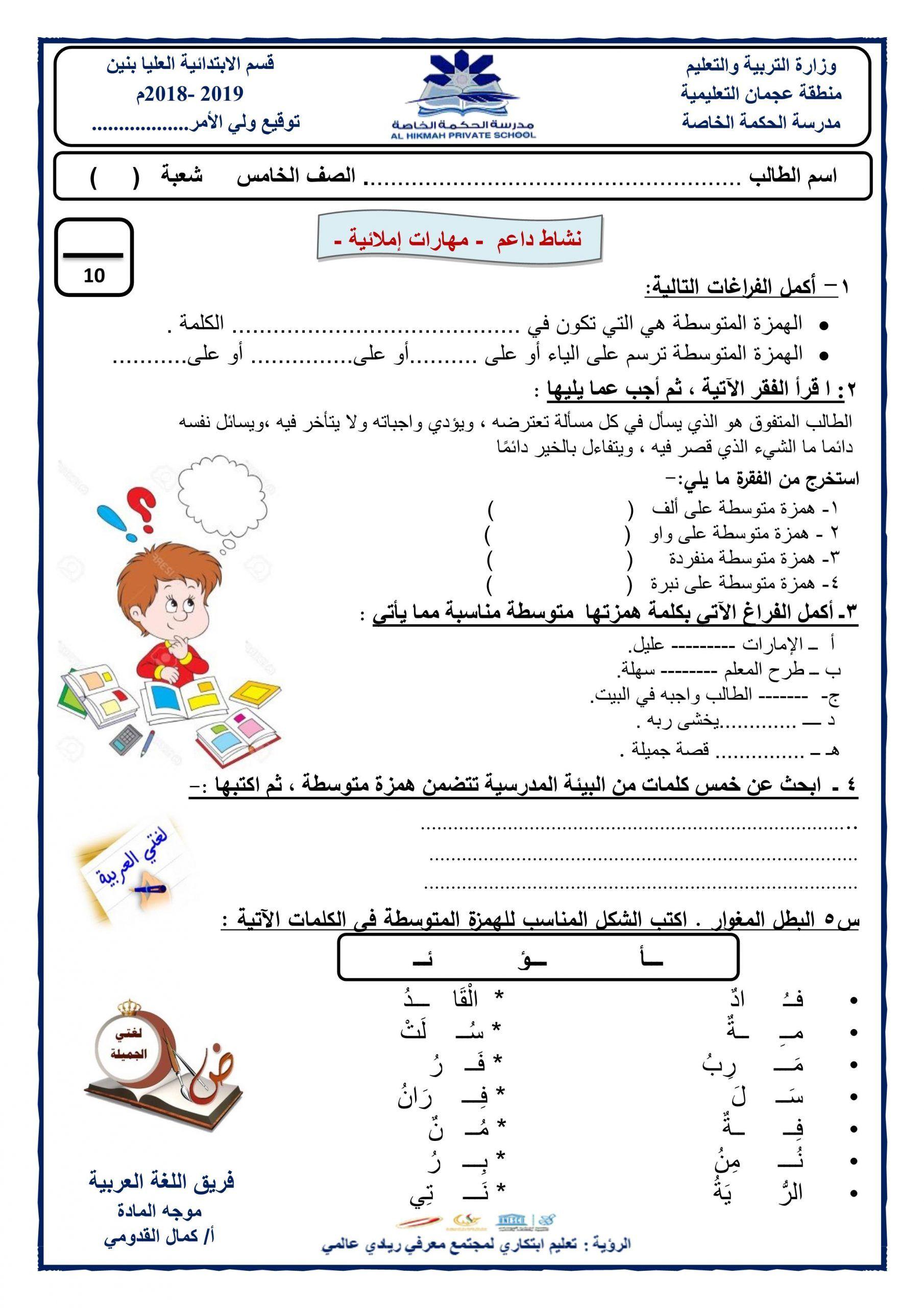 ورقة عمل المهارات الاملائية نشاط داعم للصف الخامس مادة اللغة العربية Map Map Screenshot