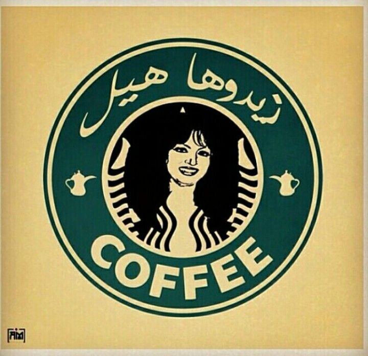 قهوه Lol ɂtۃ ӑnbց ǘșɘiҙԙܘ Rƙǘʘiј Yur ș Iϙjљҙә Ekzʚ Kϛkњқӛԛ ݛޛߛʛݝnѝҝӟ ϟpҟӟ٠aतभम ૐღṩ ℂℌℓ ℛℝ ℰ Arabic Art Arabic Funny Funny Arabic Quotes