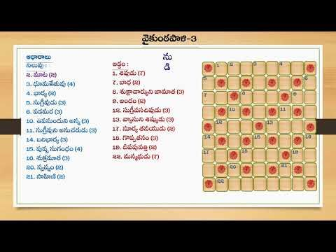 Telugu Word Game - Puzzle Game - Puzzles - Vaikunthapali ...
