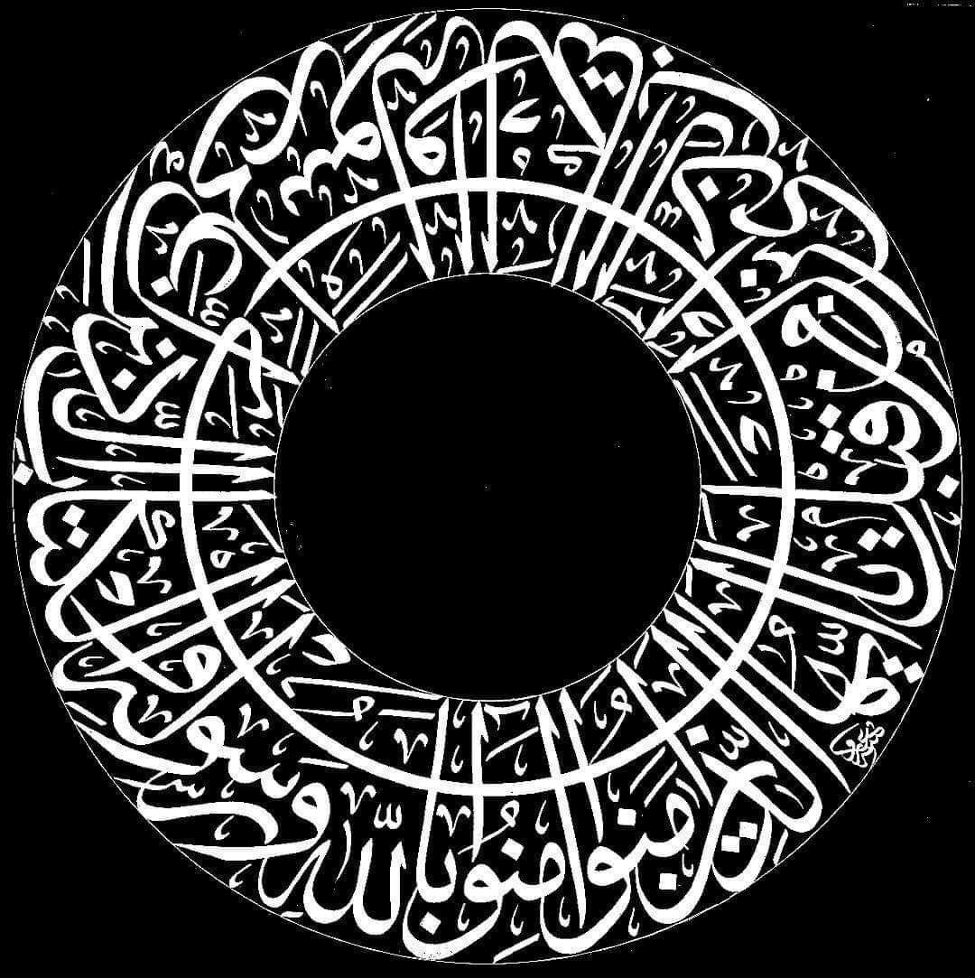 medo hossni adlı kullanıcının يا أيها الذين آمنوا