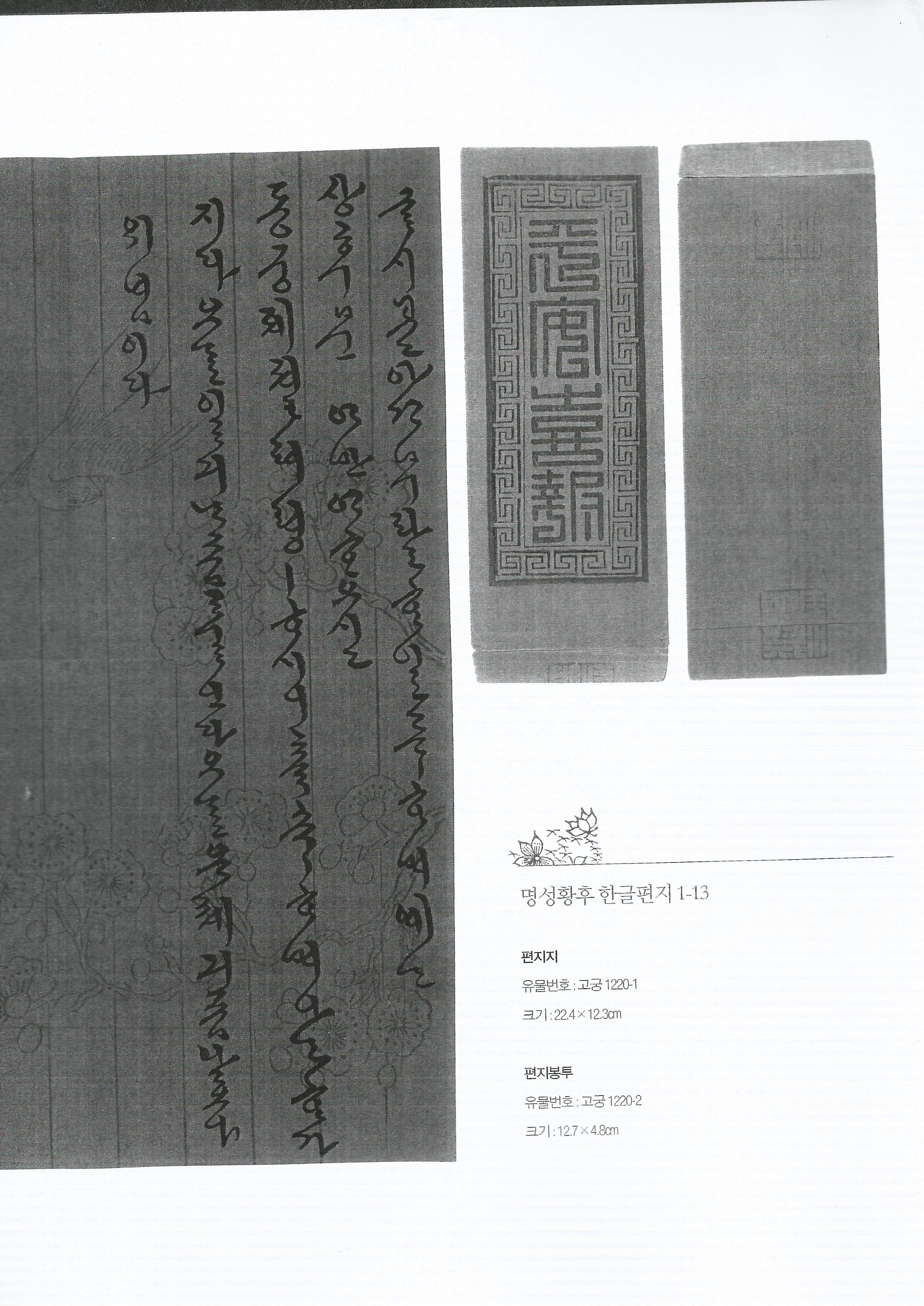 t116B r1 이충근 001 명성황후 한글편지와 조선왕실의 시전지/ 국립고궁박물관 [편].