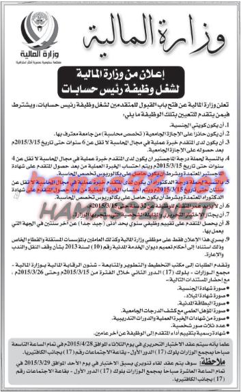 وظائف شاغرة من صحف الكويت وظائف وزارة المالية Blog Posts Blog Post