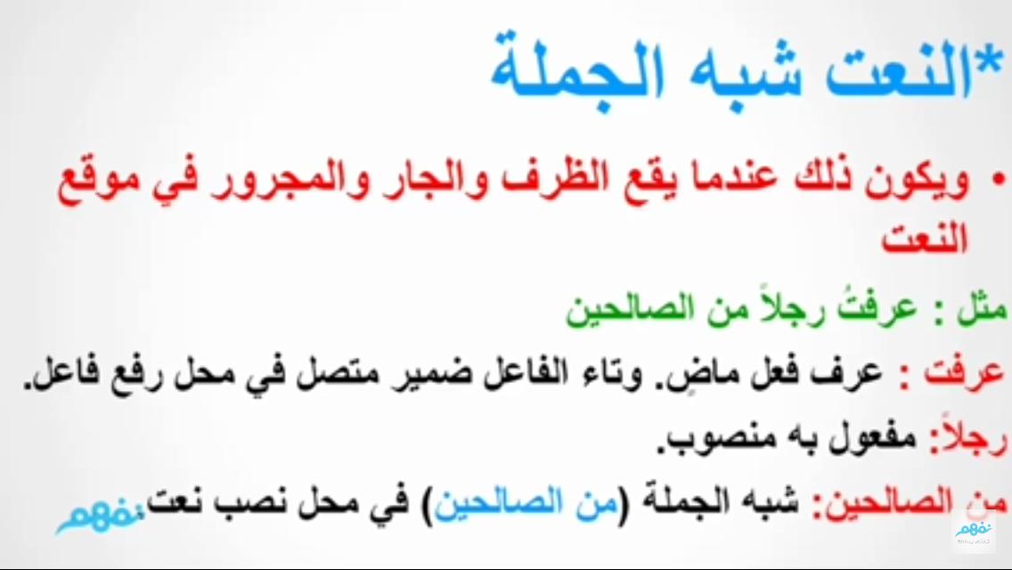 Pin By Yusra Fuad On اللغه العربيه Arabic Arabic Calligraphy