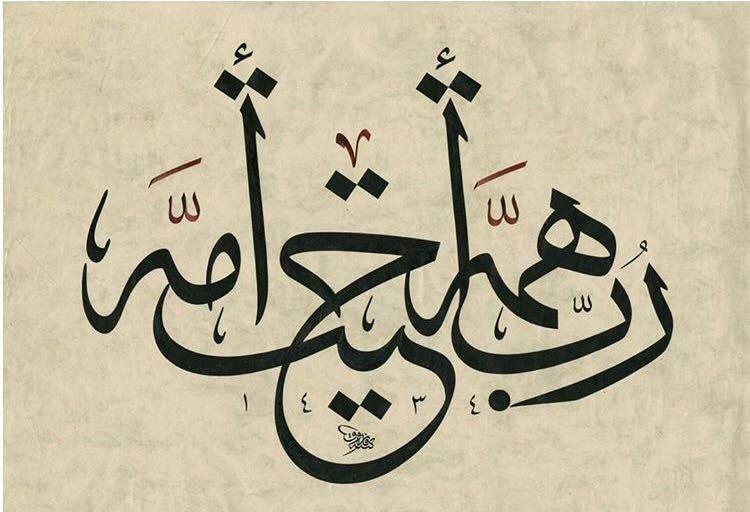 رب همة أحيت أمة الخطاط السوري الأستاذ محمد فاروق الحداد Islamic Calligraphy Islamic Art Calligraphy Art
