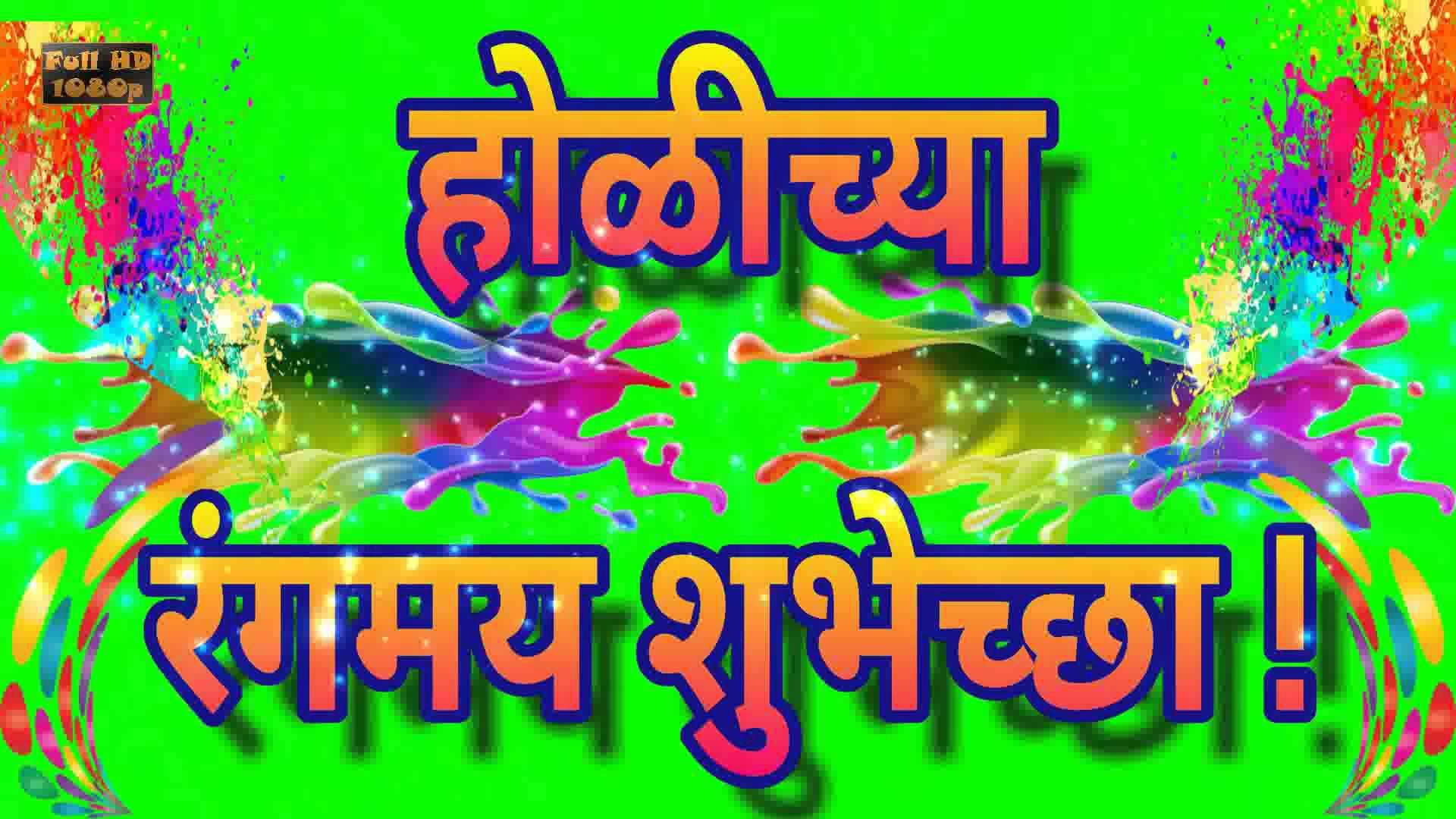 Happy Holi Greetings In Marathi Holi Whatsapp Video Holi Wishes In