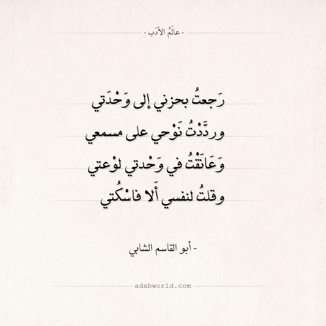 شعر أبو القاسم الشابي رجعت بحزني إلى وحدتي عالم الأدب Math Math Equations