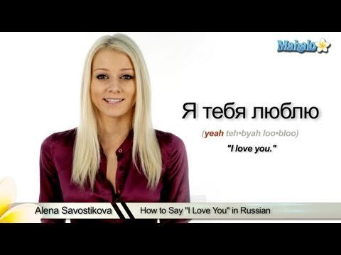 How To Say I Love You In Russian Youtube How To Say Hello How To Speak Russian How To Speak Japanese