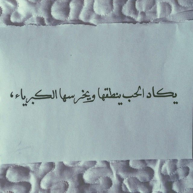 Pin By Mostafa Ismail On بالعربي Beauty Of The Arabic Language Arabic Quotes Arabic Love Quotes Words Can Hurt