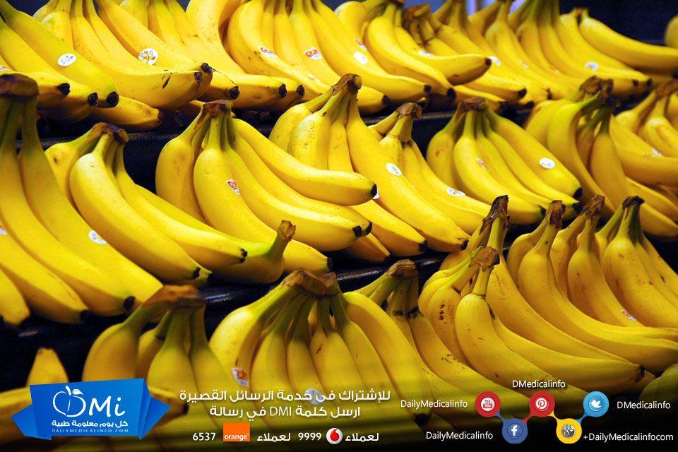 ينصح بتناول الموز لمن يعانون من القولون العصبي لأنه غني بالبوتاسيوم الذي يقلل من الانتفاخ و الغازات صحة علاج فوائد موز Baby Food Recipes Brat Diet Banana