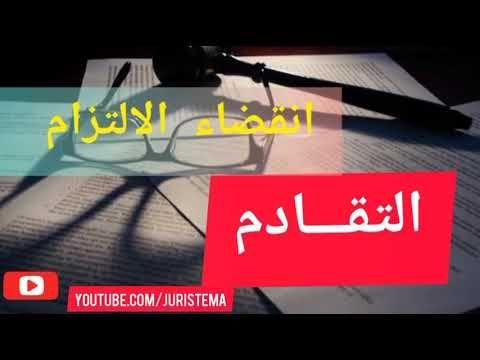 انقضاء الالتزامات عن طريق التقــــادم مداخلة صوتية Youtube