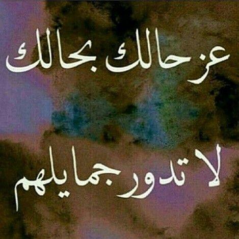 Desertrose لا تدور جمايلهم خليك عزيز نفس لو همومك جبال Calligraphy Arabic Calligraphy Painting