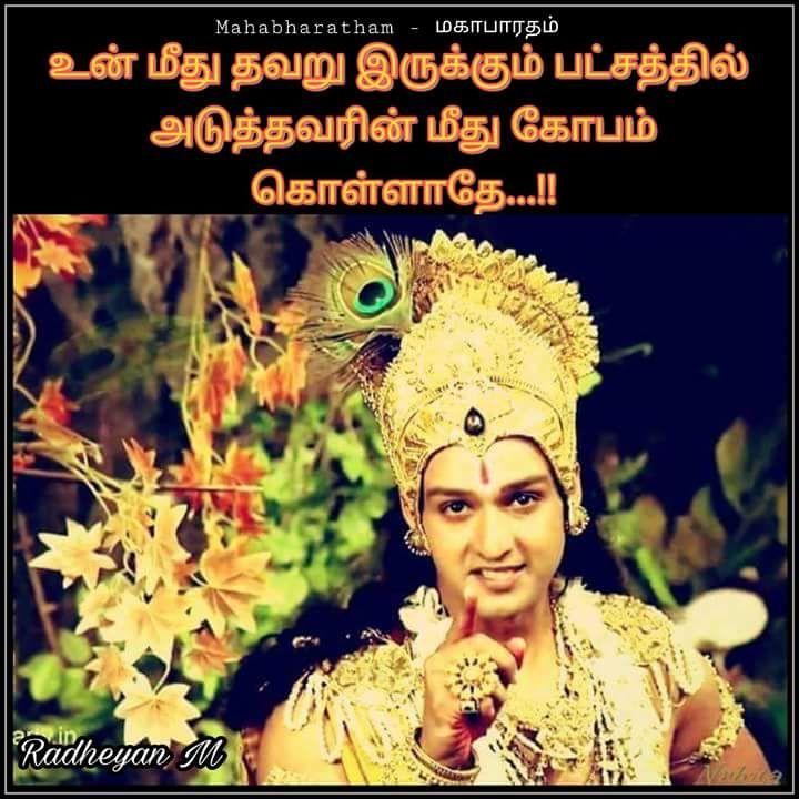 Mahabharata Quotes In Tamil 002