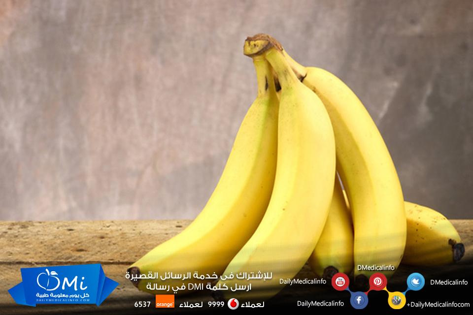 يساعد الموز على التحفيز من إنتاج الهيموجلوبين في الدم وهو مفيد جدا في علاج الأنيميا Fruit Banana Food