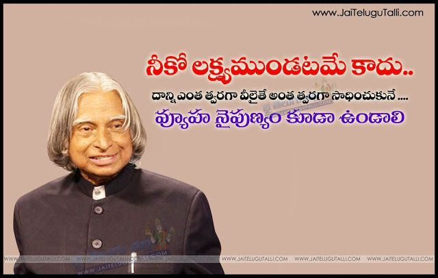 Best Abdul Kalam Telugu Quotes Hd Wallpapers Images Inspiration Life