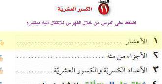 حل مادة رياضيات درس الكسور العشريه صف رابع إبتدائي الفصل الدراسي ثاني Journal Arabic Calligraphy