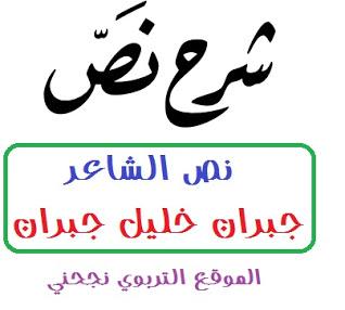 شرح نص الشاعر جبران خليل جبران السنة ثانية ثانوي Calligraphy Blog Posts Blog