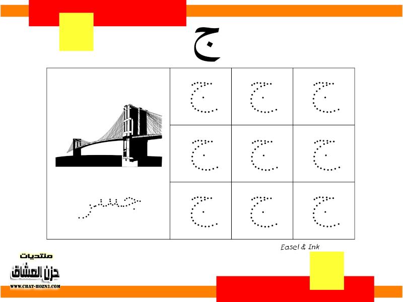 يا صلاة العيد بحث لون وتعلم الحروف الابجديه العربيه الف باء تاء ...