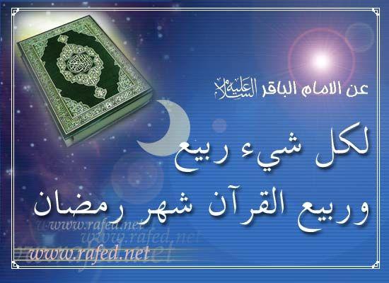 دعاء كل يوم من أيام شهر رمضان الثلاثين Arabic Calligraphy Islam