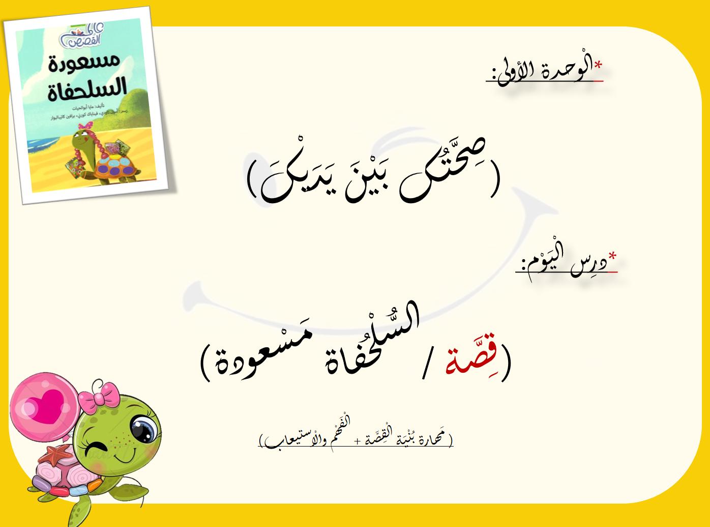 بوربوينت الفهم والاستيعاب قصة مسعودة السلحفاة للصف الثاني مادة اللغة العربية Arabic Calligraphy