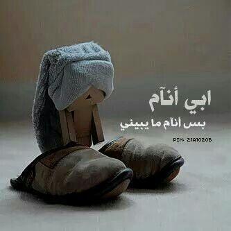 ابي انام م Arabic Funny Women Life Emotional Photos